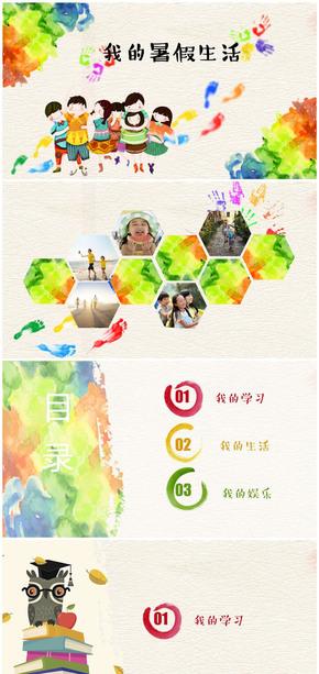 多彩水彩风幼儿小学生暑假生活总结PPT模板