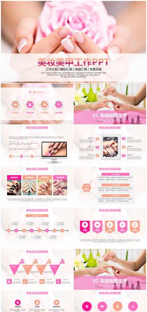 清新唯美美妆美甲女性创业工作通用总结汇报PPT模板