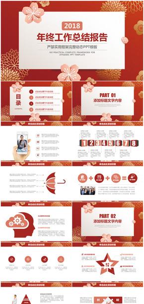 红色淡雅清新2018年终工作总结报告PPT模板