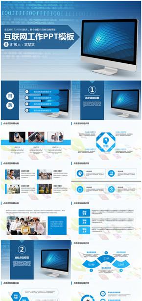 蓝色互联网科技商务工作总结计划PPT模板