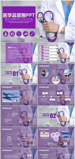稳重医学品管圈医院医生年终总结计划述职报告PPT模板