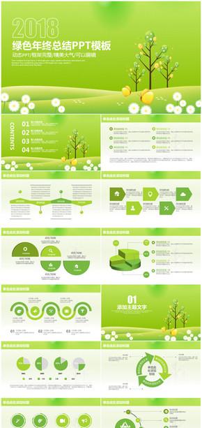 绿色清新商务通用年终工作总结计划PPT模板
