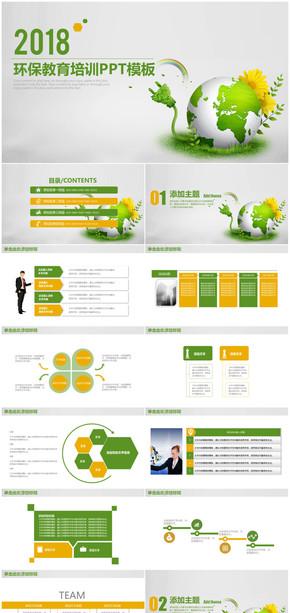 绿色清新环保教育教学培训通用PPT模板