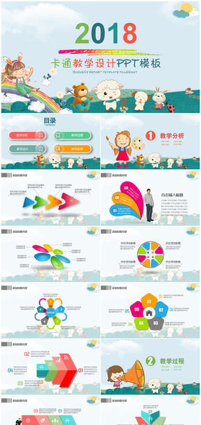 彩色2018卡通教学设计儿童教育教学通用PPT模板