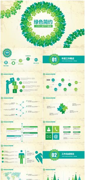 绿色简约清新商务工作年终总结汇报PPT模板