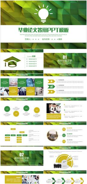 绿色清新学术风毕业论文答辩通用PPT模板