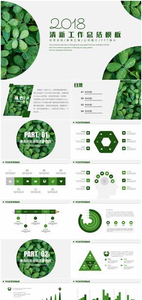 绿色小清新2018商务通用工作总结计划PPT模板