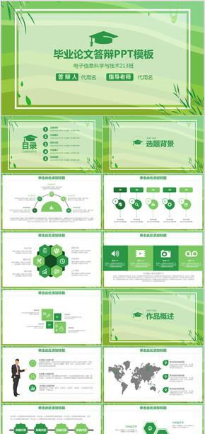绿色小清新简洁毕业论文答辩PPT模板