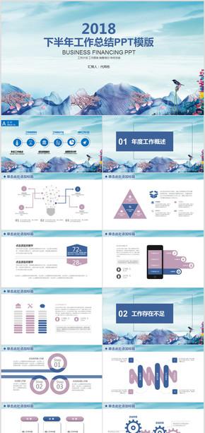 水墨山水画中国风2018下半年商务工作总结PPT模板