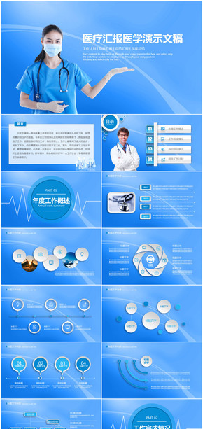 医院医生护士医疗医学研究工作总结汇报通用PPT模板