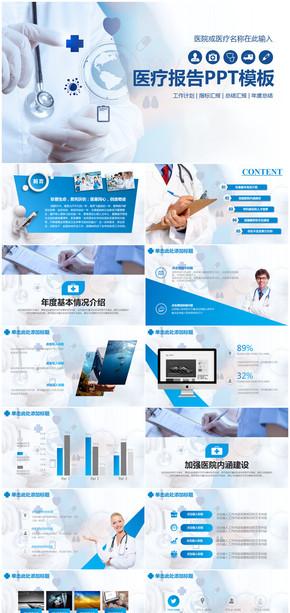 简约医疗医院医学通用述职总结计划PPT模板
