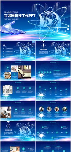 蓝色互联网商务科技工作总结计划PPT模板
