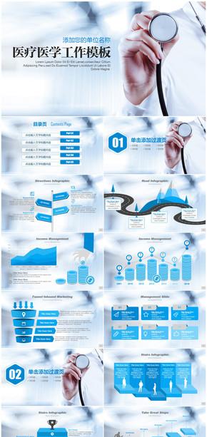 蓝色简约医疗医学医药述职报告总结计划PPT模板