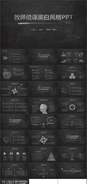 【含素材】黑板风格毕业论文答辩粉笔字课件教学PPT模板
