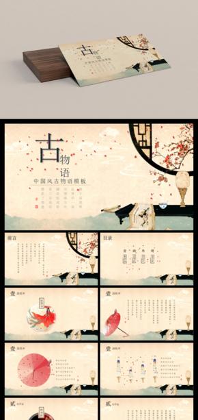清新简约水墨中国风展示模板文艺简洁通用型模板
