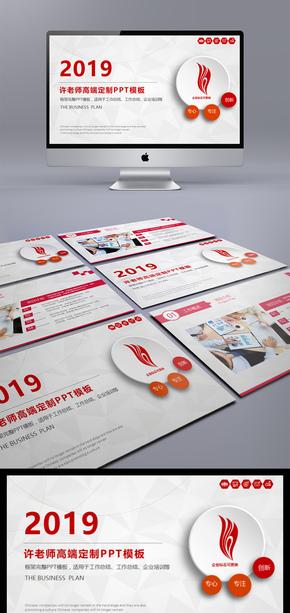 红色油漆风格创意简约商务PPT年终总结工作汇报工作总结
