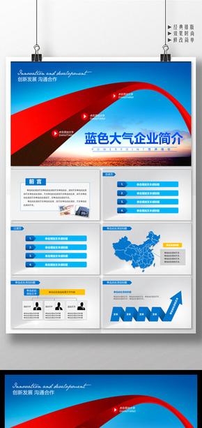 企业产品发布会企业介绍商业计划PPT模板