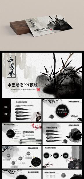 典雅水墨中国风PPT通用商务模板架构完整商务汇报模板