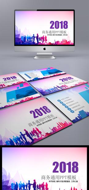商务模板计划总结模板通用商务模板架构完整商务汇报模板