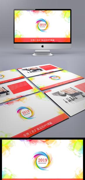 架构完整商务汇报模板展示模板文艺简洁通用型模板