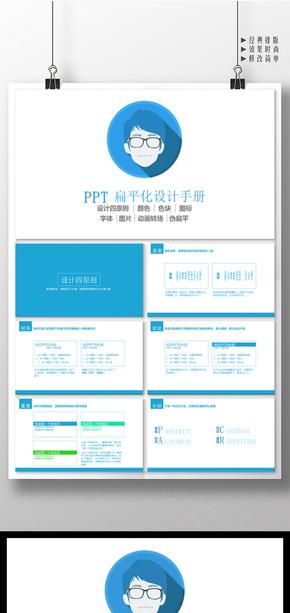 扁平化设计手册---展示模板文艺简洁通用型模板 PPT模板