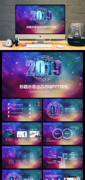 2018年信息科技互联网通用PPT模板