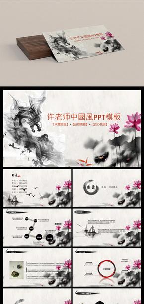 中国风黑白简约商务PPT文艺简洁通用型模板