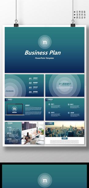 蓝绿色简约企业公司介绍工作总结述职报告PPT模板