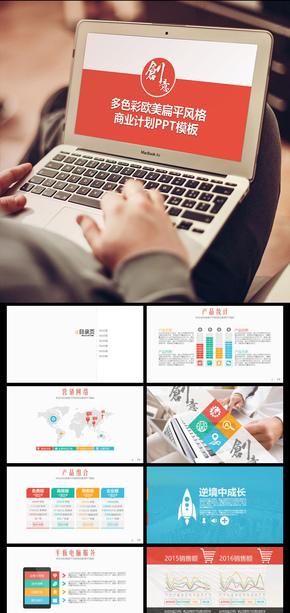 多色彩欧美扁平风格商业计划PPT模板