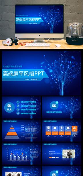 蓝色简约科技大数据汇报模板