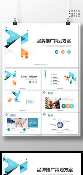 公司简介品牌推广商业计划书动态PPT模板