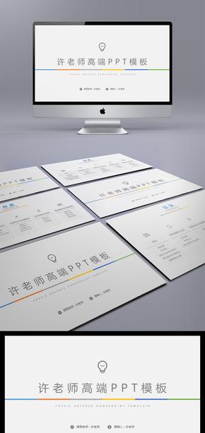 2017工作计划月度总结季度总结述职报告个人工作总结PPT模板