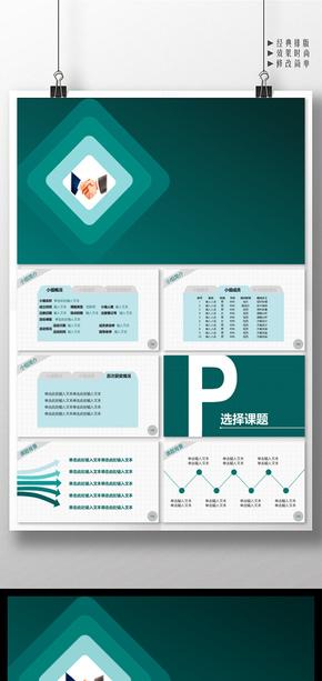 墨绿色简约商务小组工作开展计划PPT模板