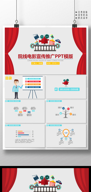 院线电影宣传推广PPT模版