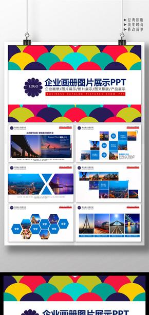 美杂志风品牌宣传企业宣传公司宣传产品宣传企业画册产品画册PPT模板