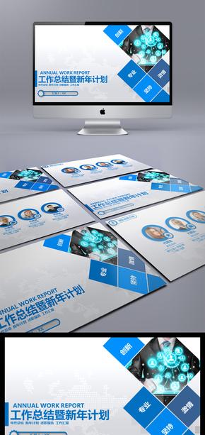 商务模板计划总结模板通用商务模板架构完整