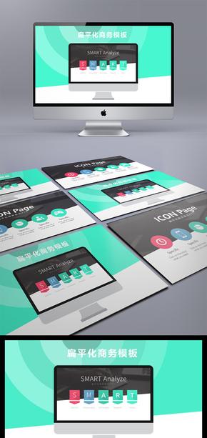 蓝色扁平科技感商务汇报模板