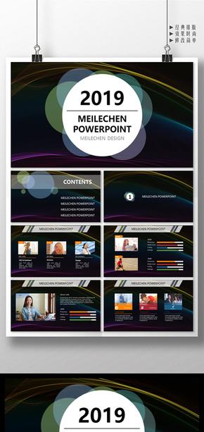 【簡約清新】清新藍色商務報告簡約模板