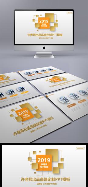 商务模板计划总结模板通用商务模板架构完整商务