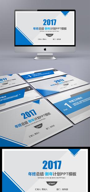 年终总结·新年计划通用商务模板架构完整商务汇报模板