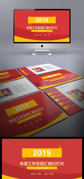 2019 年度工作总结汇报幻灯片红色商务动态模板计划总结模板