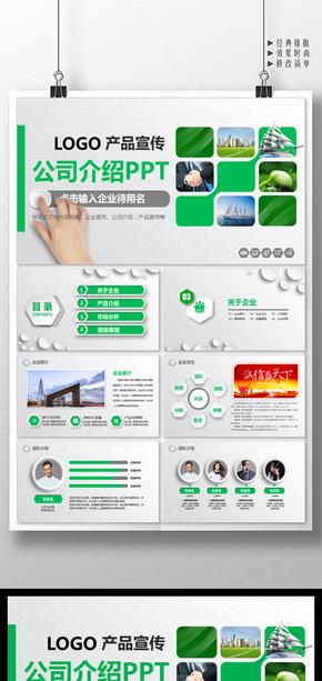绿色简约大气时尚公司介绍产品介绍企业宣传画册PPT模板