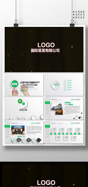 蓝色扁平化公司企业简介、企业管理 企业介绍 公司介绍 企业宣传 产品宣传