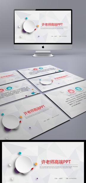 商务模板架构完整商务汇报模板展示模板文艺简洁通用型模板