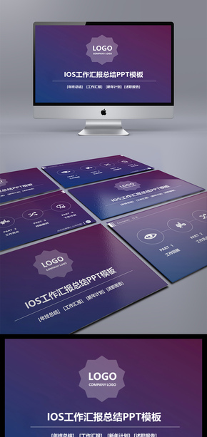 IOS工作汇报总结PPT模板2017商务互联网大气介绍宣传