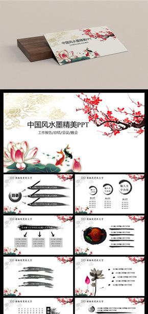剪纸中国风总结汇报PPT模板工作总结通用汇报PPT模板