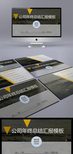 科技风格互联网企业宣传ppt模板