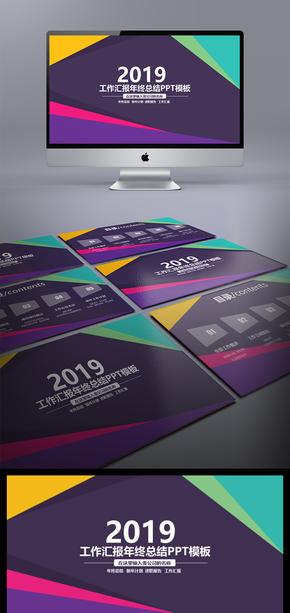 通用商务模板架构完整商务汇报模板展示模板欧美风格商务模板