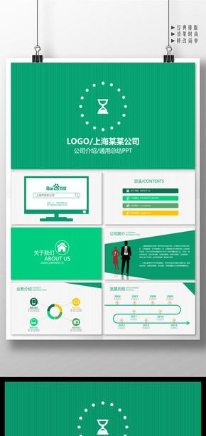 欧美风简约风格企业宣传企业简介企业介绍工作总结