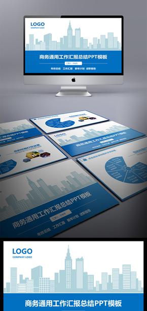 蓝色商务动态 计划总结模板通用商务模板展示模板欧美风格商务模板